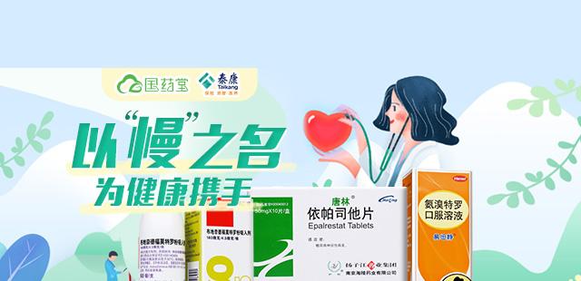 B-保险处方药-移动端banner.jpg
